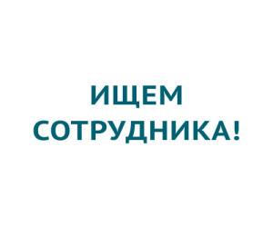 Ищем Продавца-консультанта